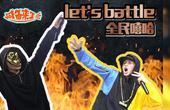 咸鱼来了 第17期 全民嘻哈季!Let's battle!