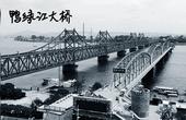 与朝鲜一江之隔的城市