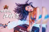 第215期  唱跳歌姬江映蓉七年不痒 「WHY NOT」释放野性美