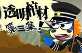 北京怪谈:高人作法请蛇仙