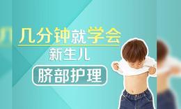 新生儿的肚脐该怎样护理?
