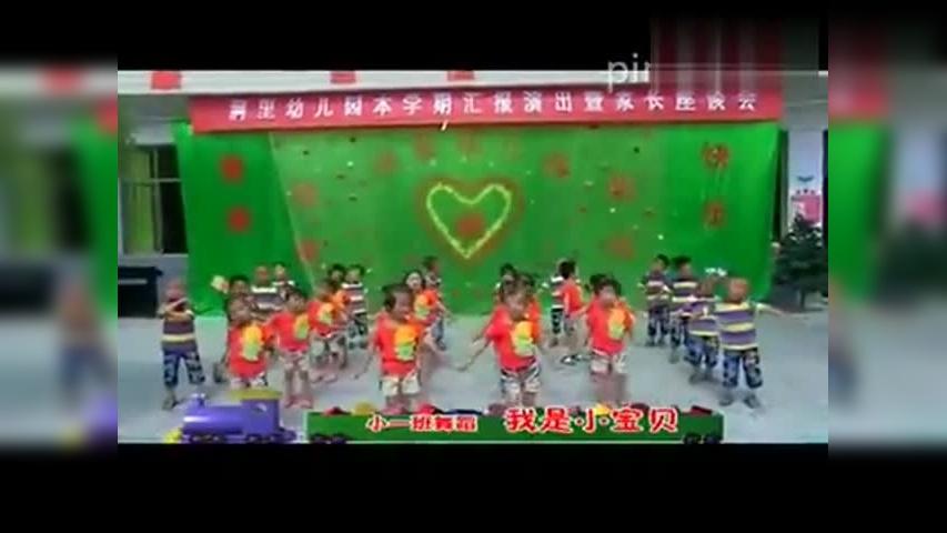 2013我是小宝贝幼儿舞蹈视频_幼儿园早操小班幼儿舞蹈《我是小宝贝》 视频-原创视频-搜狐视频