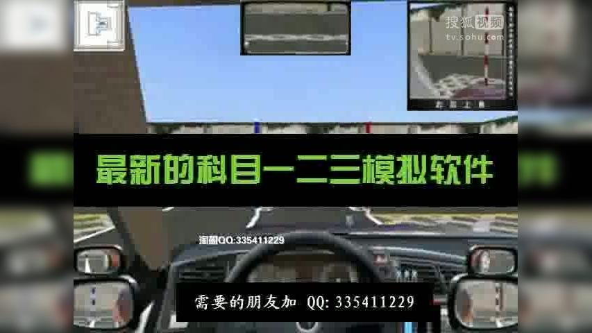 汽车模拟驾驶考试c1_自动挡汽车驾驶视频_科目一模拟考试c1_-原创视频-搜狐视频