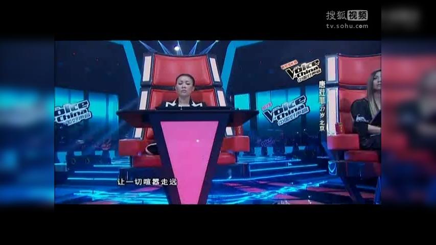 """唐荭菲 旅行完整版_""""中国好声音""""唐荭菲《旅行》盲选完整版-音乐视频-搜狐视频"""