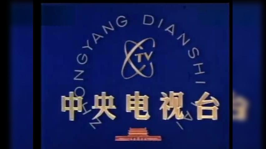 中央电视台资讯_中央电视台老台标片头-原创视频-搜狐视频
