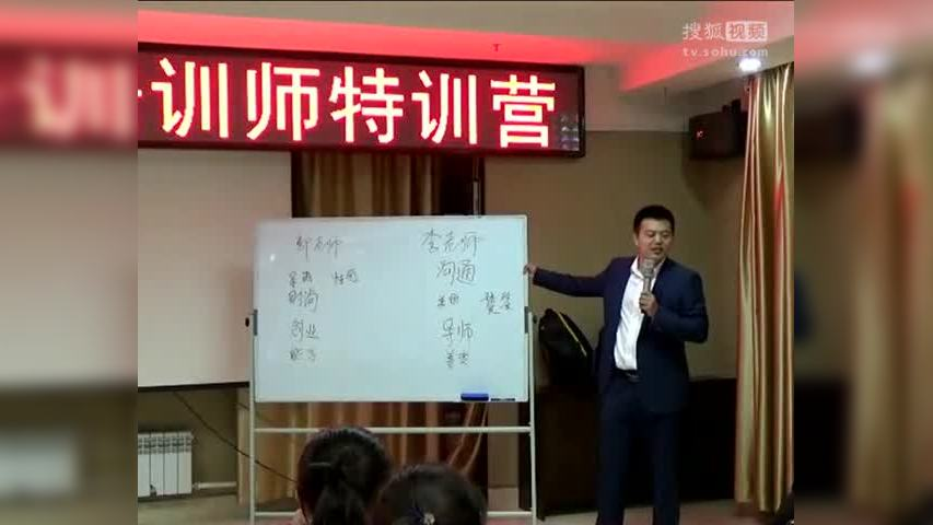 培訓師李新海:五步成師之講師成長四階段
