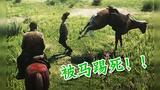 【独播】【小瓜瓜488】路人被马踹死?《荒野大镖客2》那些搞笑瞬间