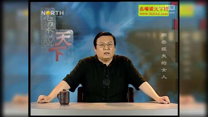 老梁说天下女尸_老梁说天下20120526:那些旺夫的女人-原创视频-搜狐视频