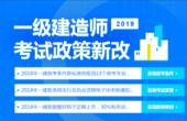 一级建造师考试市政案例考题命题方向中业建造师讲师颜海