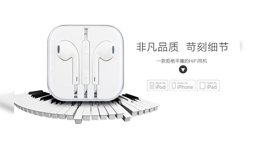 苹果线控通话耳机 适用iphone7/6/5s