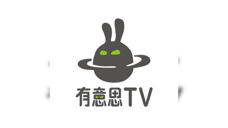 有意思TV