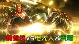 【独播】【小瓜瓜509】以一打二!蜘蛛侠VS电光人与秃鹫!