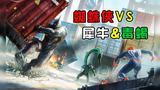 【独播】【小瓜瓜520】大混战!蜘蛛侠VS犀牛人&毒蝎人