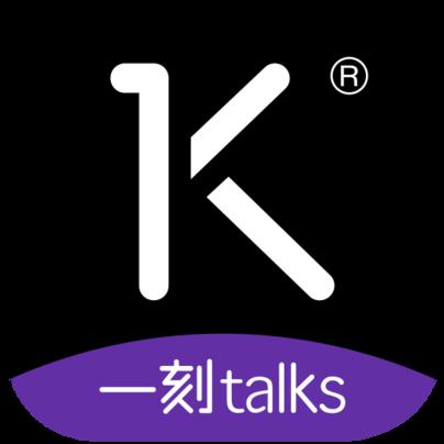 一刻talks