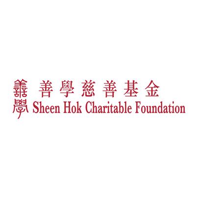 善学慈善基金