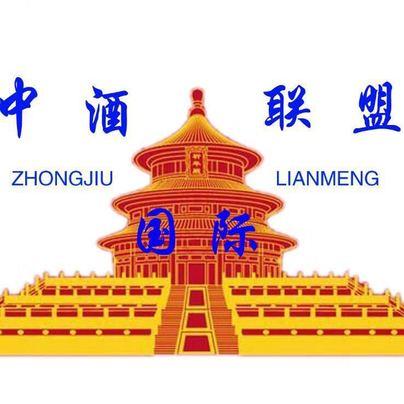 北京中酒联盟3