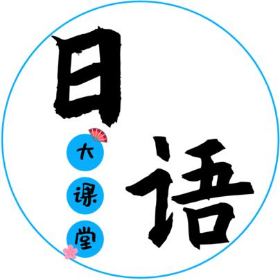 哈娜日语教学