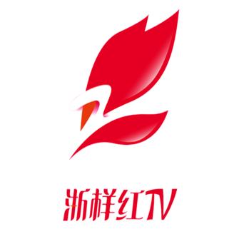 浙样红TV