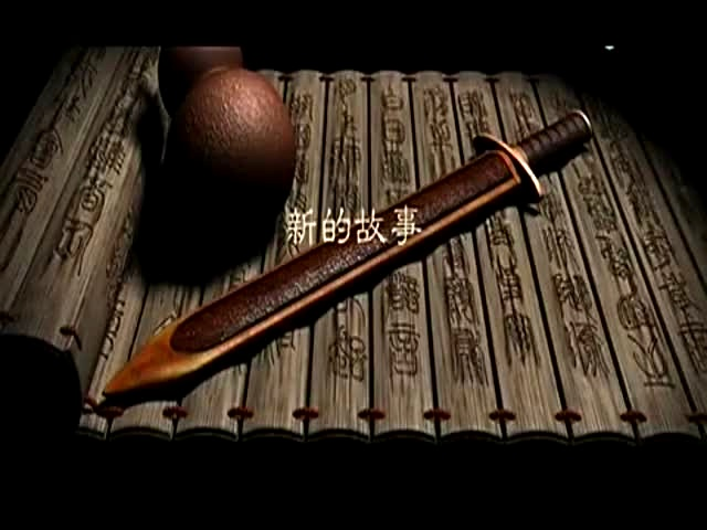 """仙剑奇侠传ol宣传片_《新仙剑奇侠传Online》CG宣传片""""爱战""""-游戏视频-搜狐视频"""