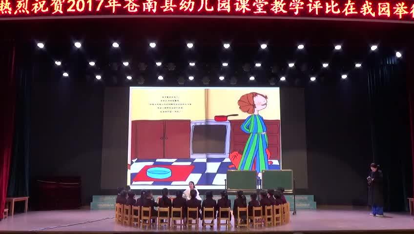 幼儿大班绘本《一颗超级顽固的牙》【吴东东】(2017年苍南县幼儿园课堂教学评比活动)