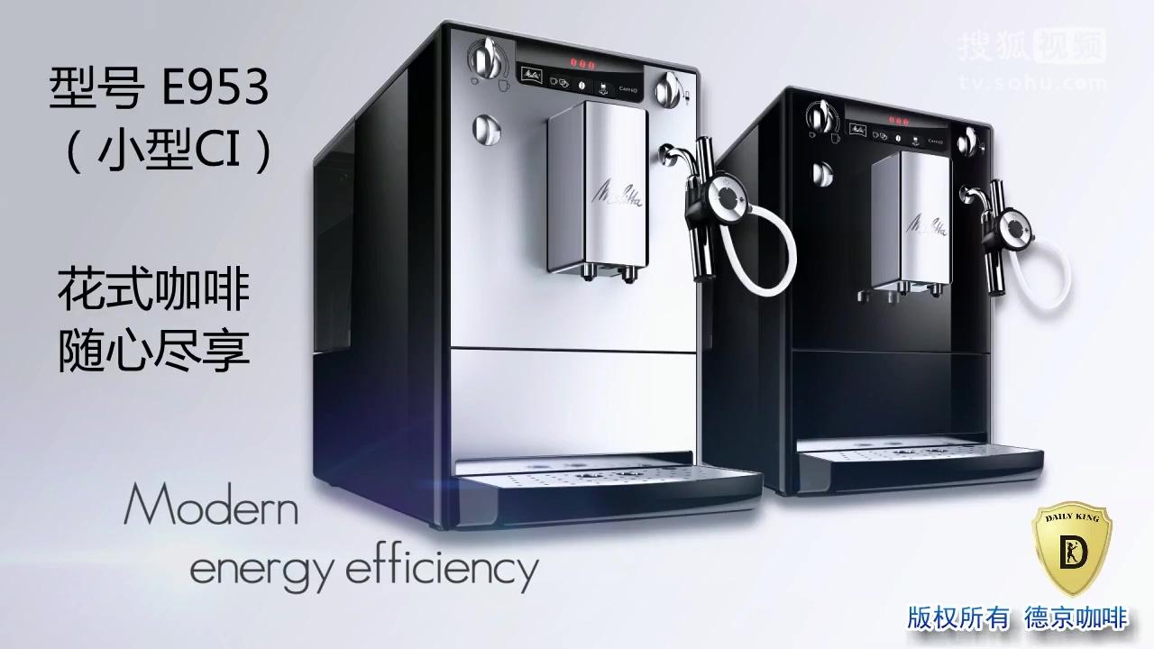 美乐家全自动咖啡机_美乐家 E957 soloperfect milk 全自动咖啡机-小知识视频-搜狐视频