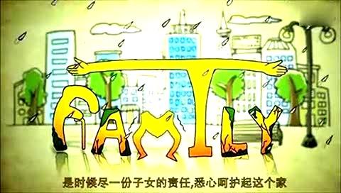 央视family_央视公益广告之《Family-有爱就有责任》-影视综视频-搜狐视频