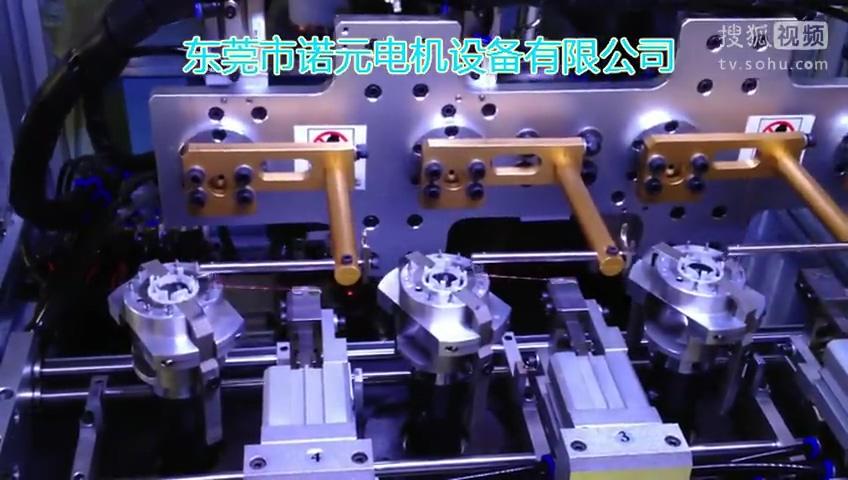 电机绕线机_电机绕线机(4工位)-科技视频-搜狐视频