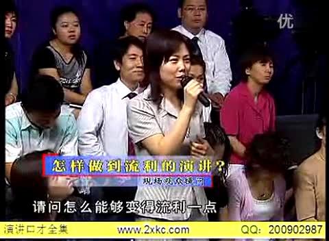 林伟贤魅力口才_林伟贤演讲与口才视频-林伟贤魅力口才16_2-教育视频-搜狐视频