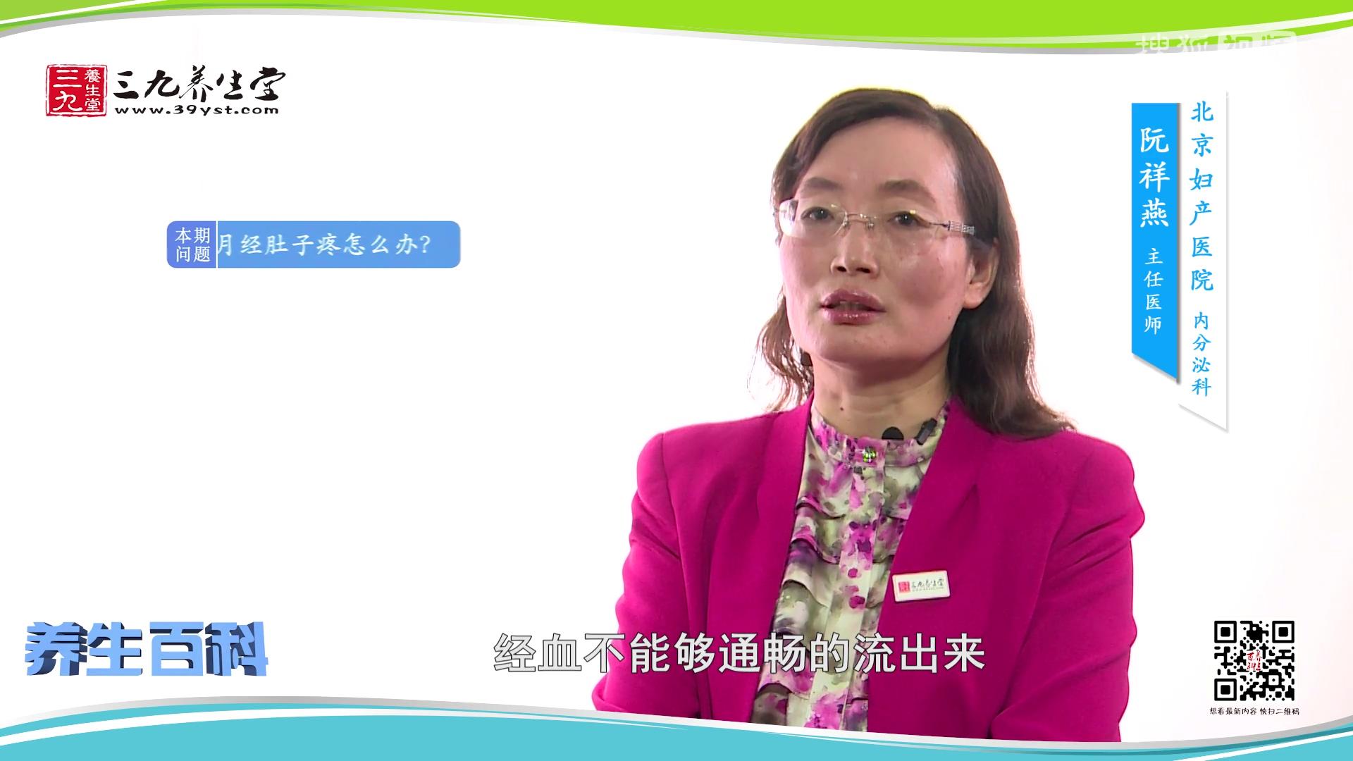 女性健康小知识_来月经肚子疼怎么办-阮祥燕-女性健康-小知识视频-搜狐视频