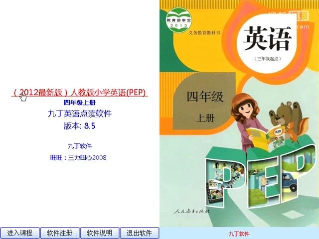 小学亲子读书计划_小学英语点读软件-PEP英语四年级上册:九丁英语出品-教育视频 ...