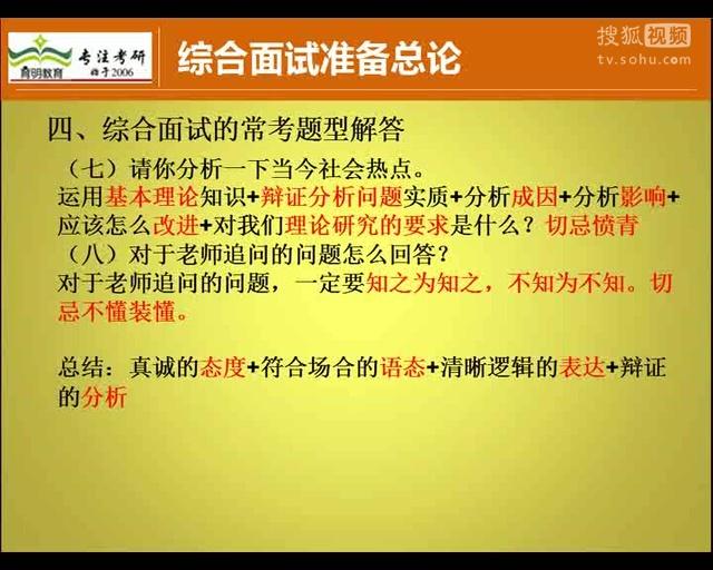 北京建筑大学分数线_北京建筑大学建筑学考研复试分数线参考书面试-教育视频-搜狐视频