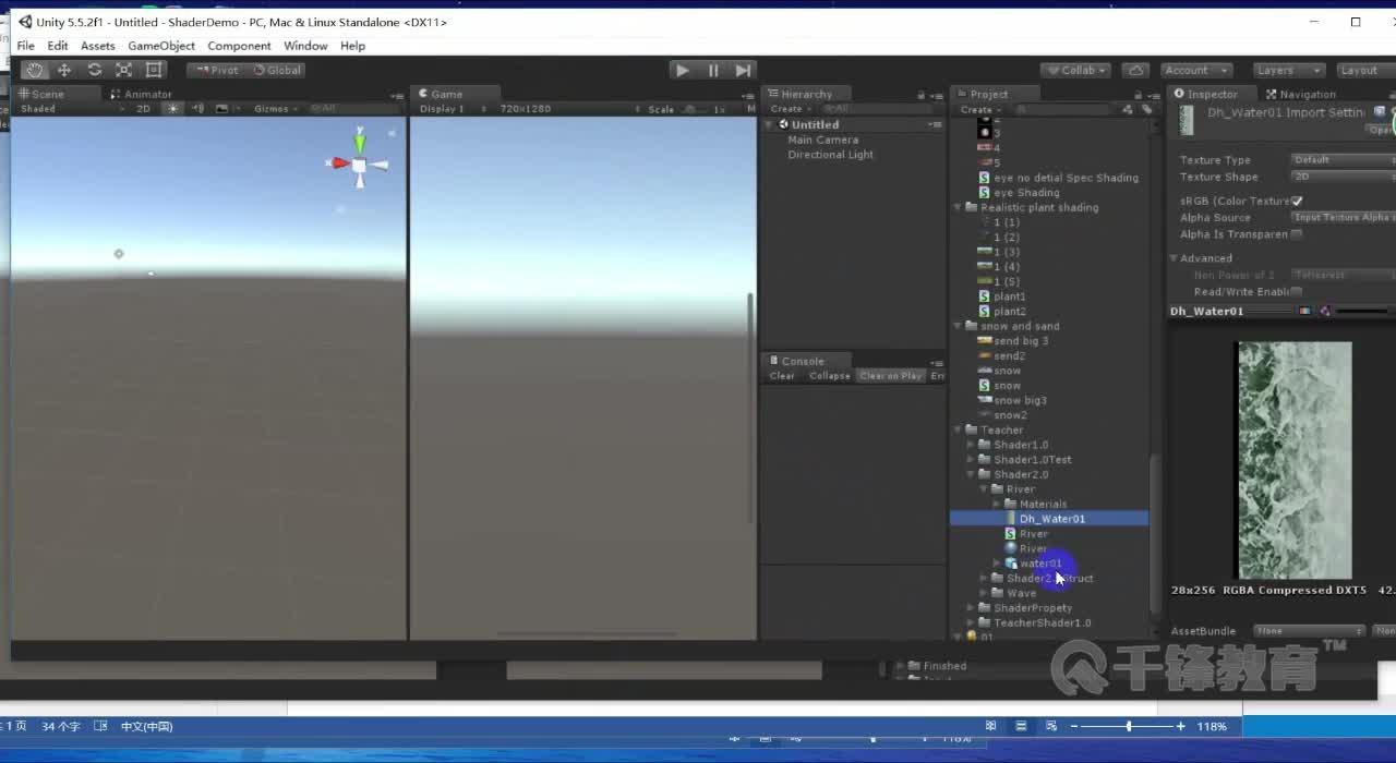 千锋unity 3d视频教程11河流效果