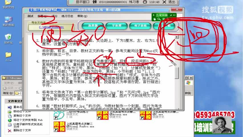 国家计算机二级考试vf_计算机二级Office2010考试视频教程国家二级MS高级应用培训软件 ...