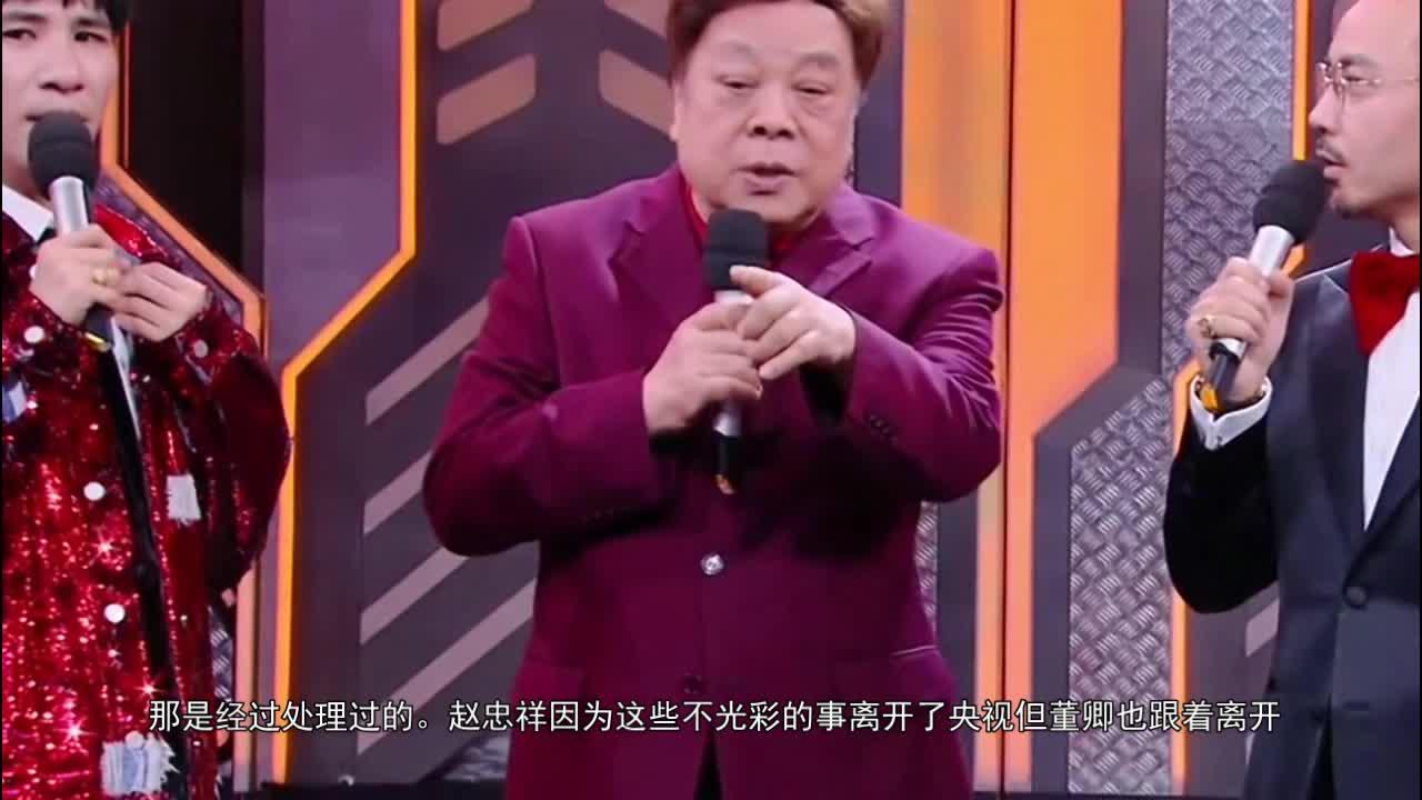 央视财经频道丑闻_赵忠祥再陷丑闻!董卿含泪离开央视?网友:流氓变老更可怕