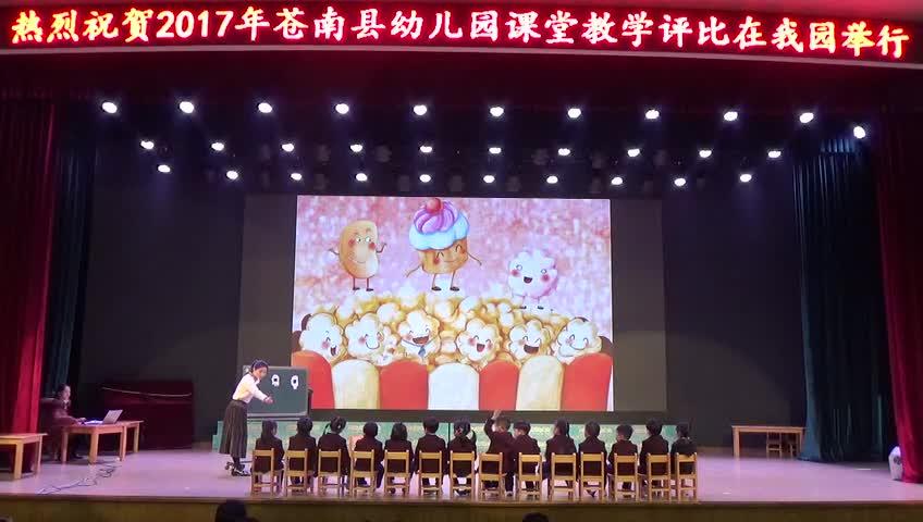 小班故事教学《逃走的爆米花》【许玲玲】(2017年苍南县幼儿园课堂教学评比活动)