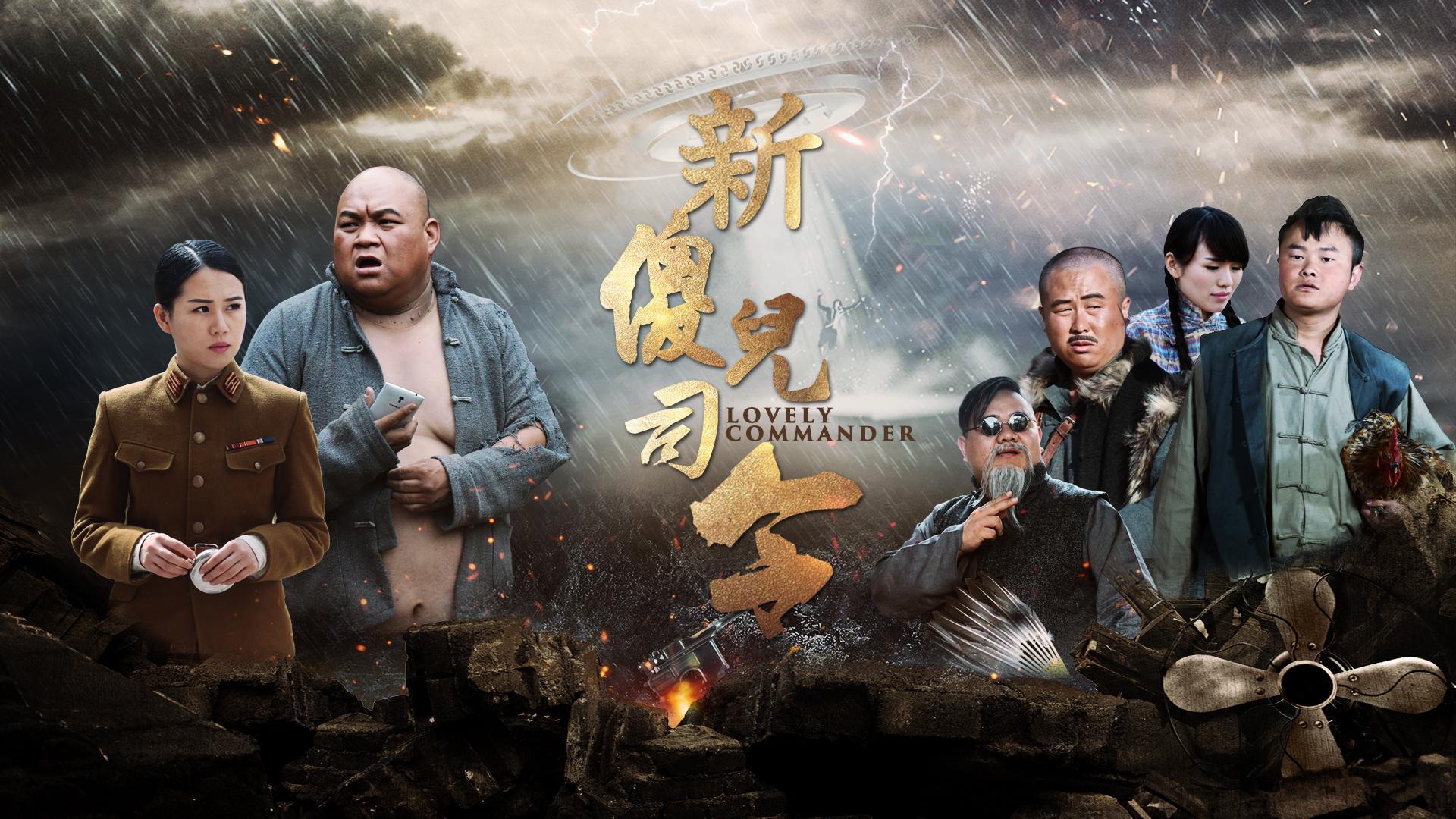 新傻儿司令-电影-电影在线观看-搜狐视频员戳爷插曲高清图片
