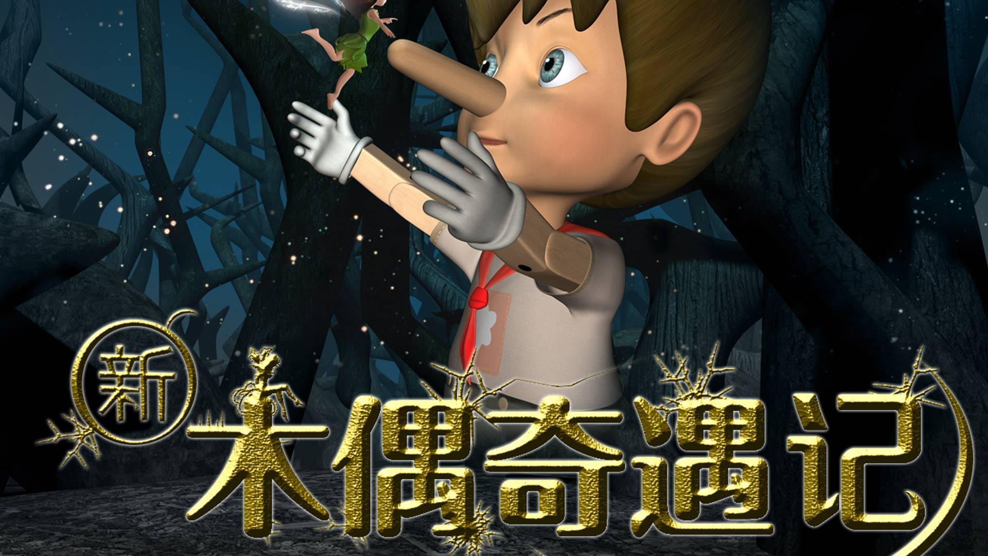 18183论坛:新木偶奇遇记-电影-高清在线观看-搜狐视频