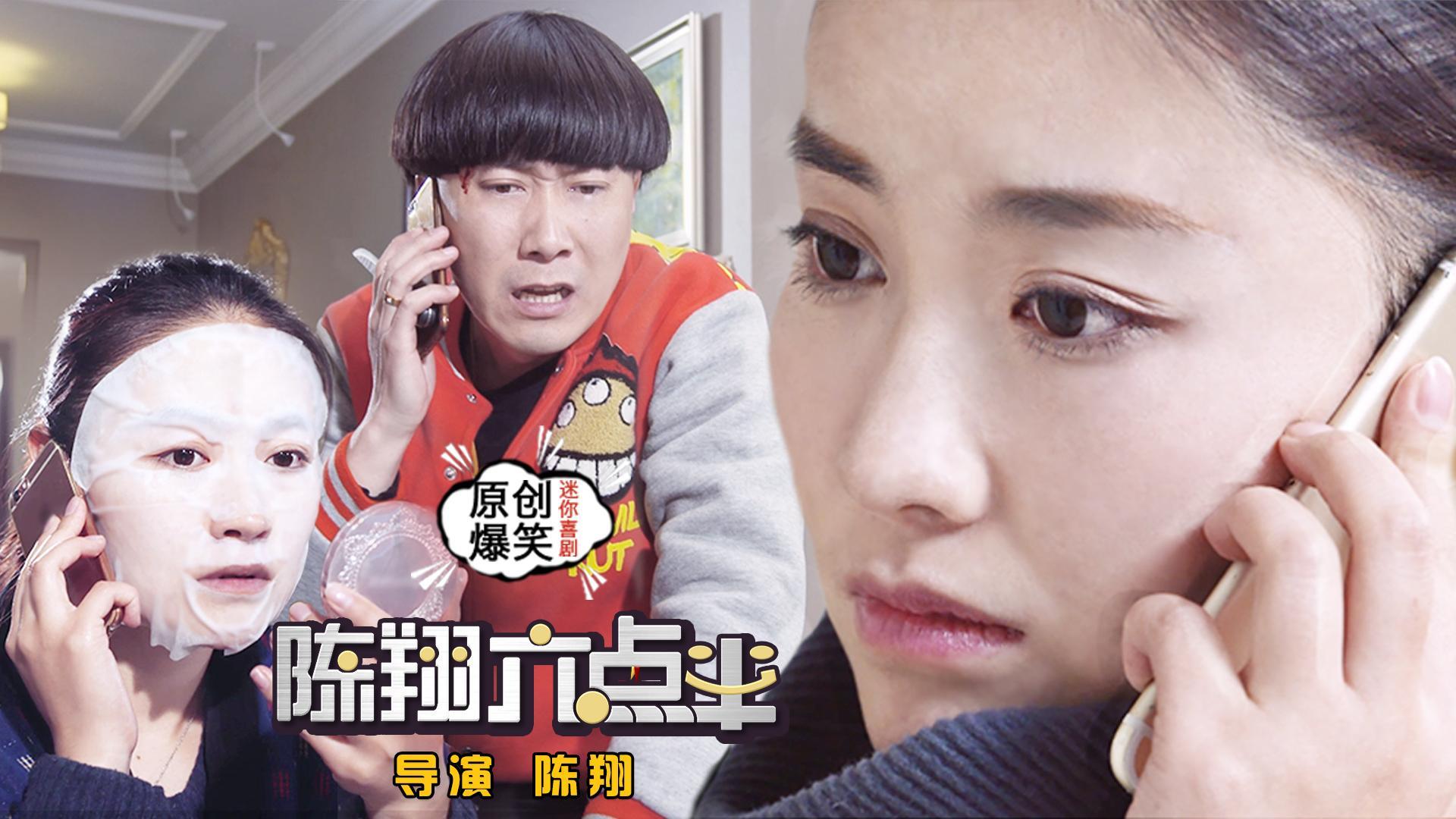 《陈翔六点半》第86集 单身女子惨被恐怖电话骚扰!