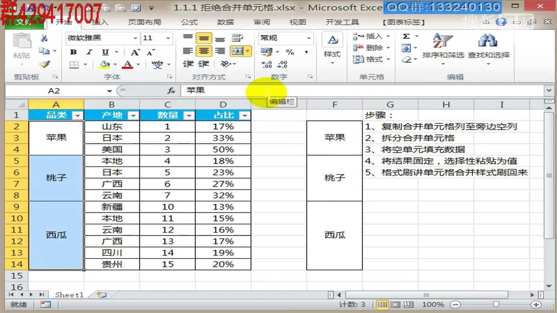 excel乘法公式教程_Excel教程-拆分合并单元格 excel乘法公式 excel公式-其他视频-搜狐视频