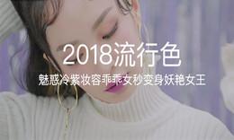 2018流行色秒變身妖艷女王