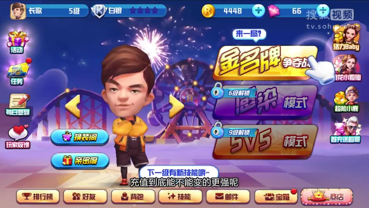 起小点视频开头��.d_起小点试玩了一款超有趣的游戏《奔跑吧-扑倒大作战》-游戏视频
