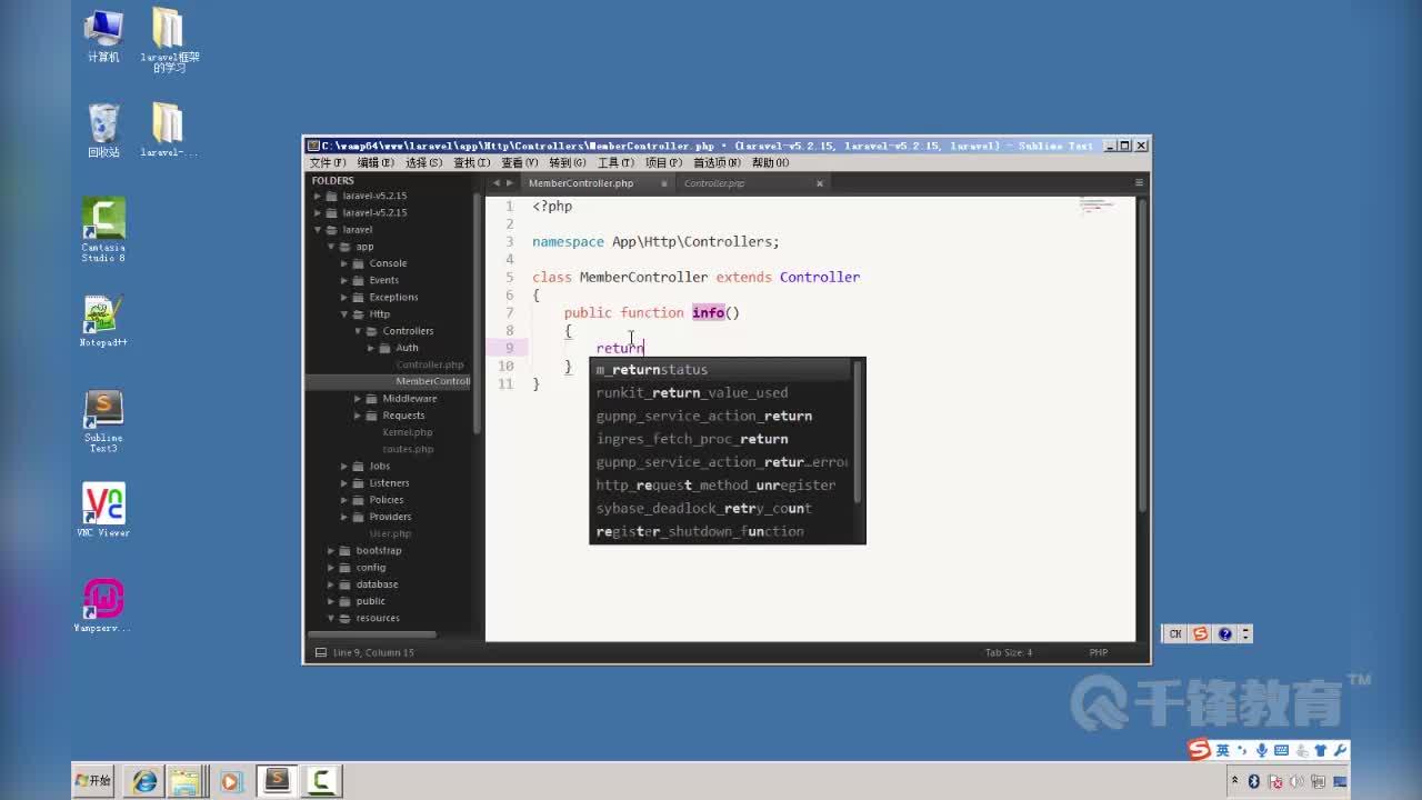 4千锋最新php视频教程Laravel中路由和控制器的简单使用