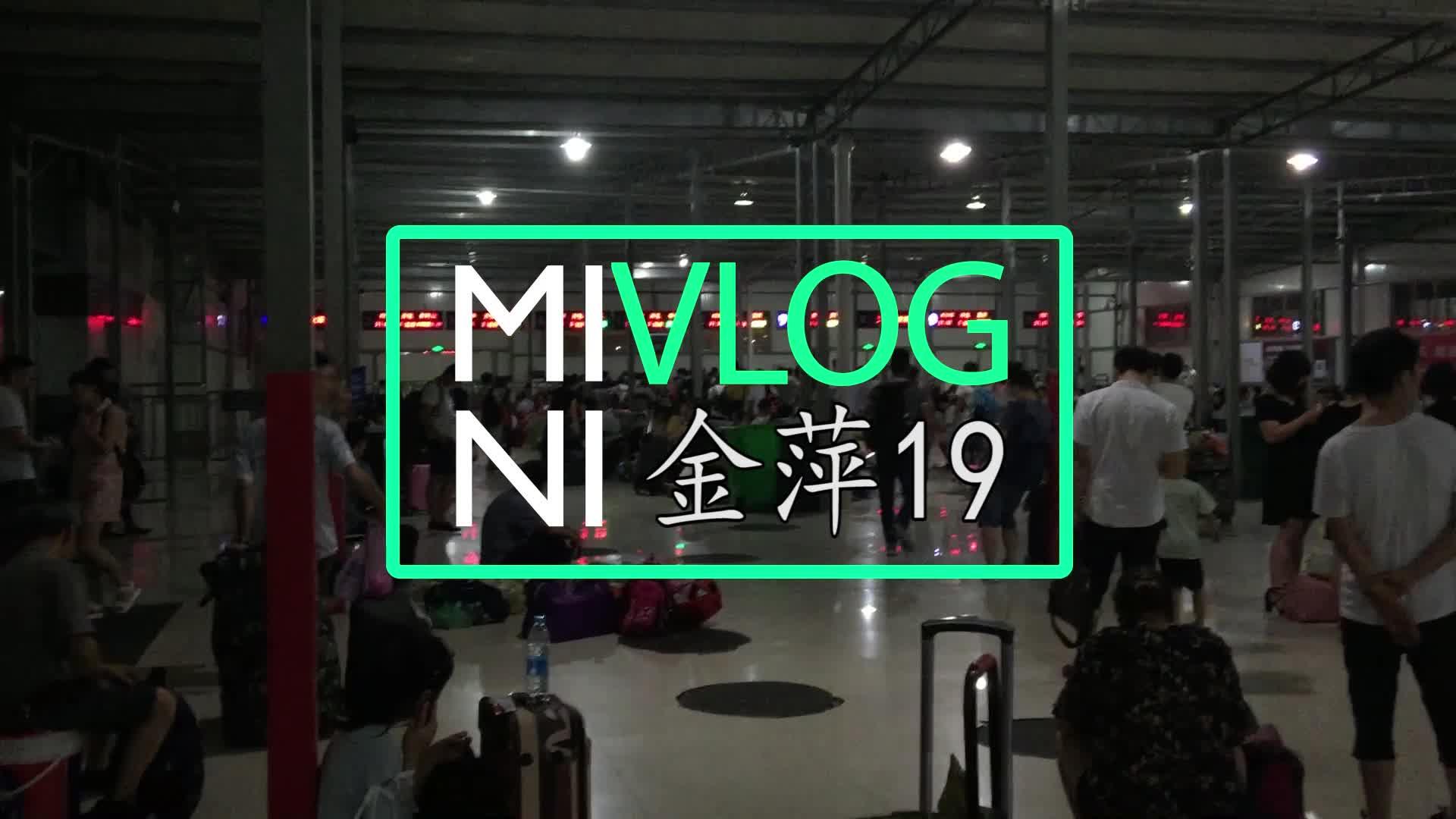 【金萍 迷你Vlog】辞去工作,我要带着梦想去远方 019