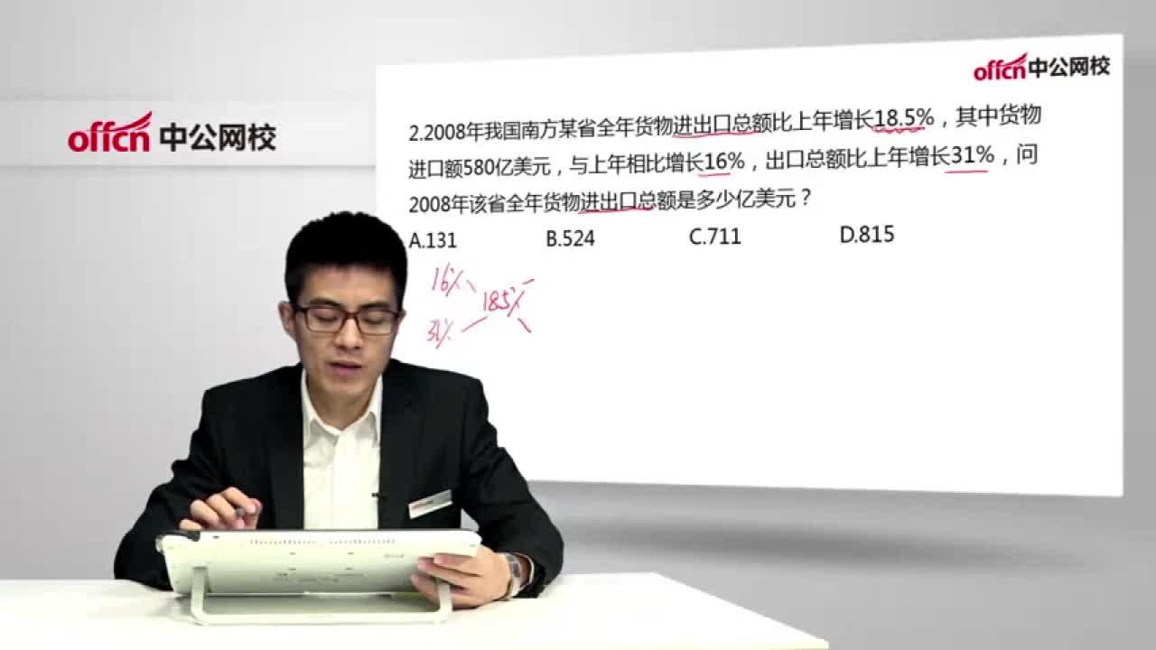 男子公务员妻子_2018国家公务员考试-行测07-教育视频-搜狐视频