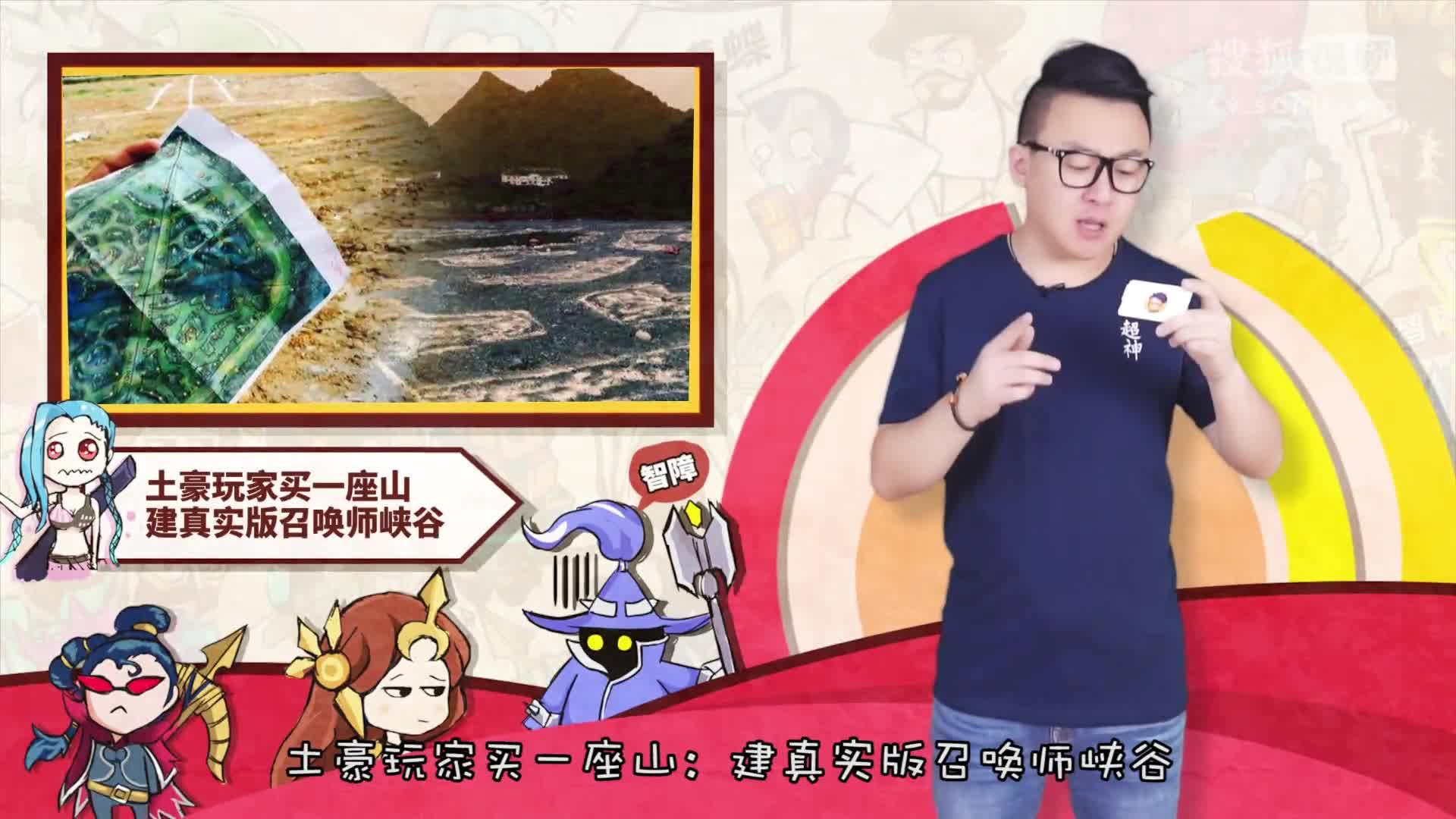 徐老师来巡山122:四傻围观凯隐跑出地图外-404页 搜狐视频