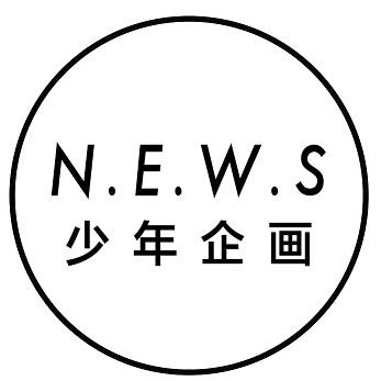 少年企画NEWS