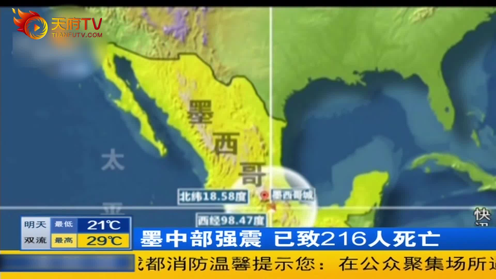 墨中部强震 已致216人死亡