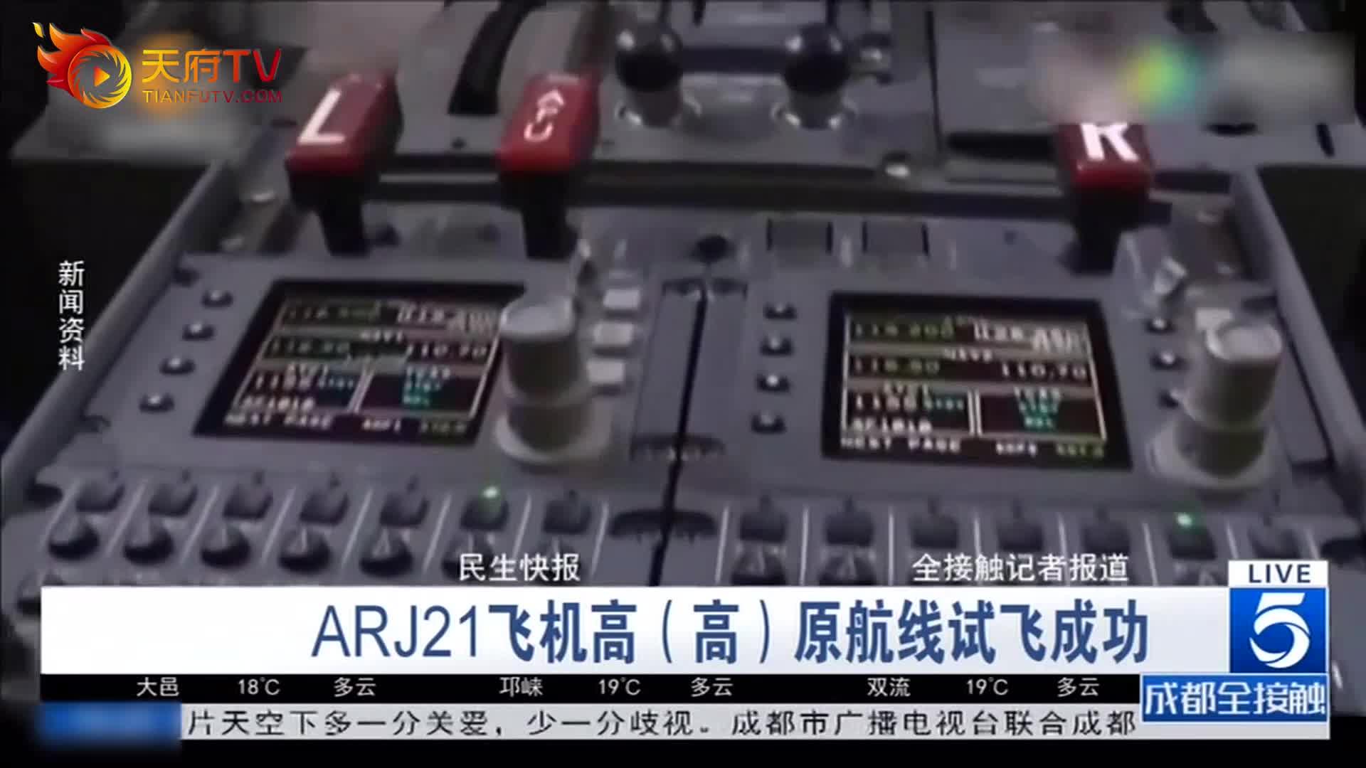 ARJ21飞机高原航线试飞成功