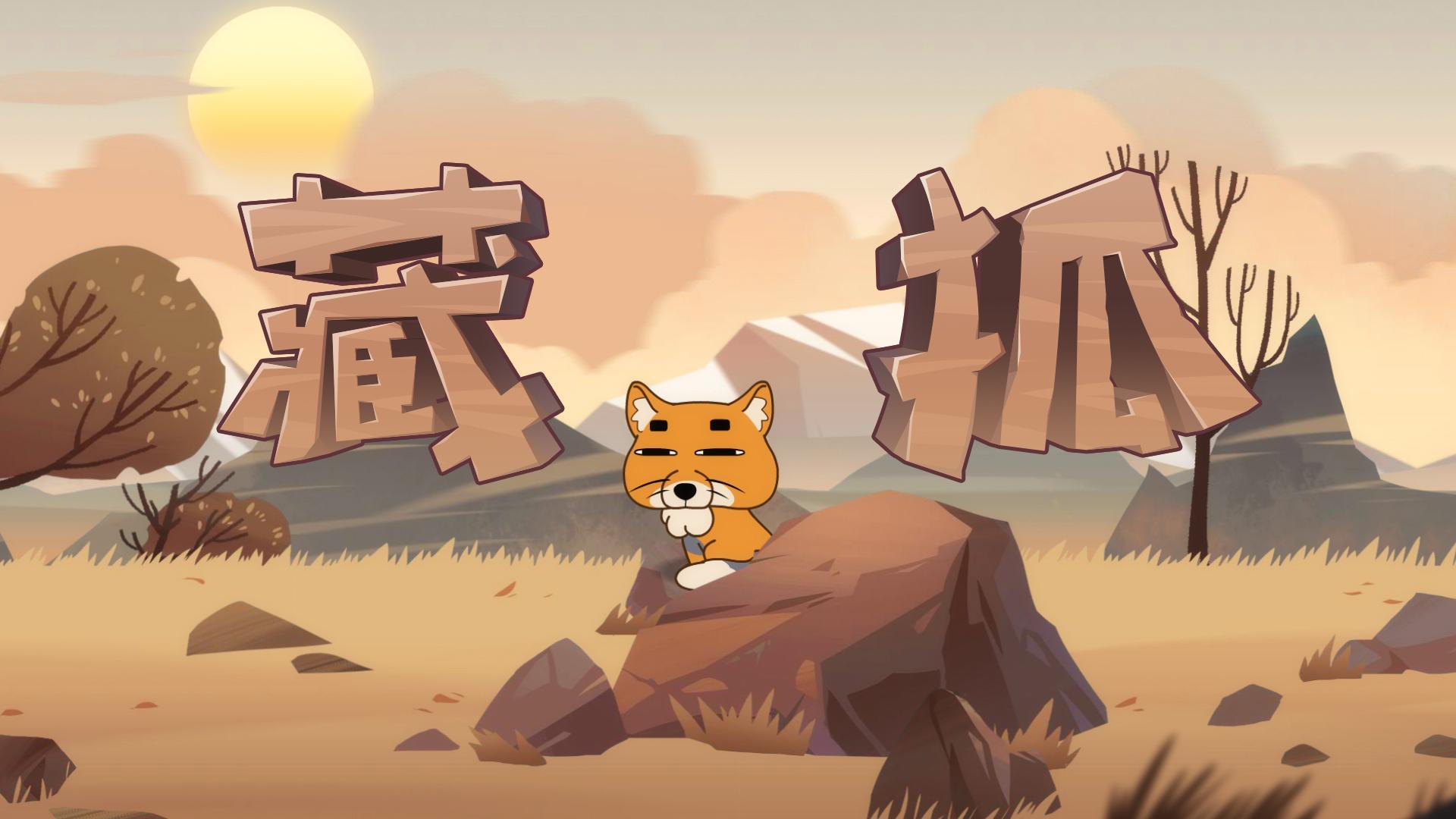 摩登大自然☆E22 藏狐
