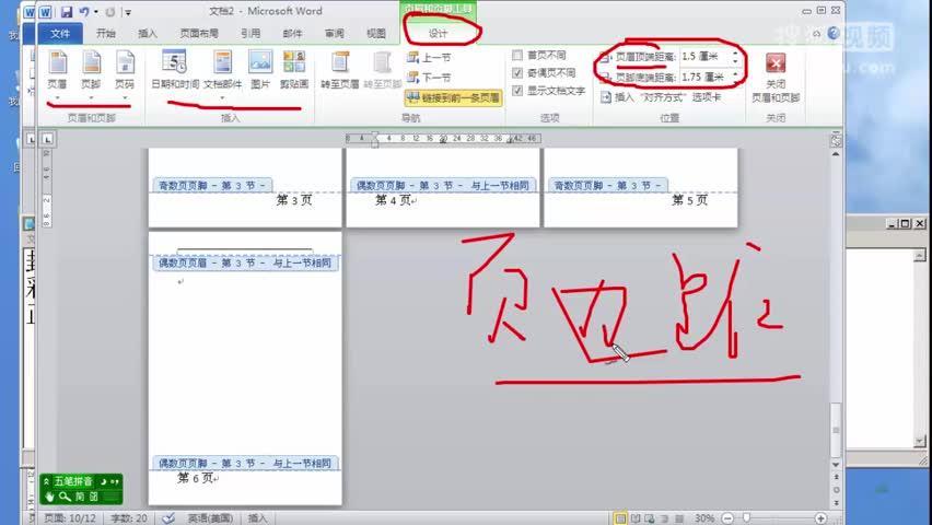 国家计算机二级考试vf_国家计算机二级MSOffice考试原题精讲2016年考试专用 (2)_1-教育视频 ...